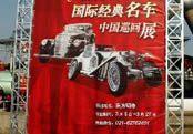 China Carshow