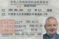Chinees Rijbewijs