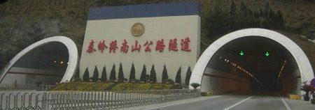 Zhongnanshantunnel
