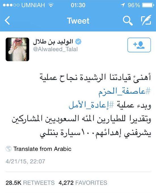Twitter Al-Waleed